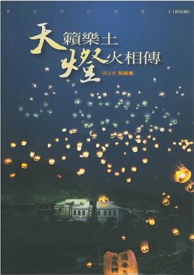 新北市口述歷史-民俗類-天籟樂土 • 燈火相傳