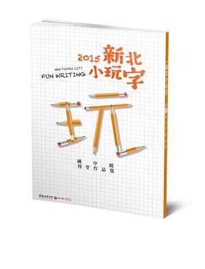 2015新北小玩字得獎作品集-《國小組》&《國中組》