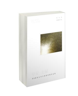 第5屆新北市文學獎得獎作品集-《看不見的那一維》&《早安主婦》