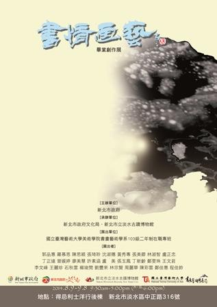 【書情畫藝-臺灣藝術大學書畫藝術學系在職專班】