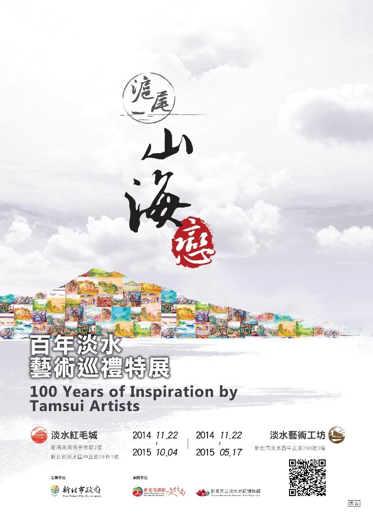 【滬尾山海戀-百年淡水藝術巡禮:淡水百年藝術發展總覽】