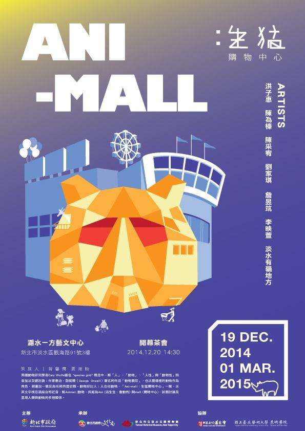 【滬水一方「Ani-mall:生猛購物中心特展」】