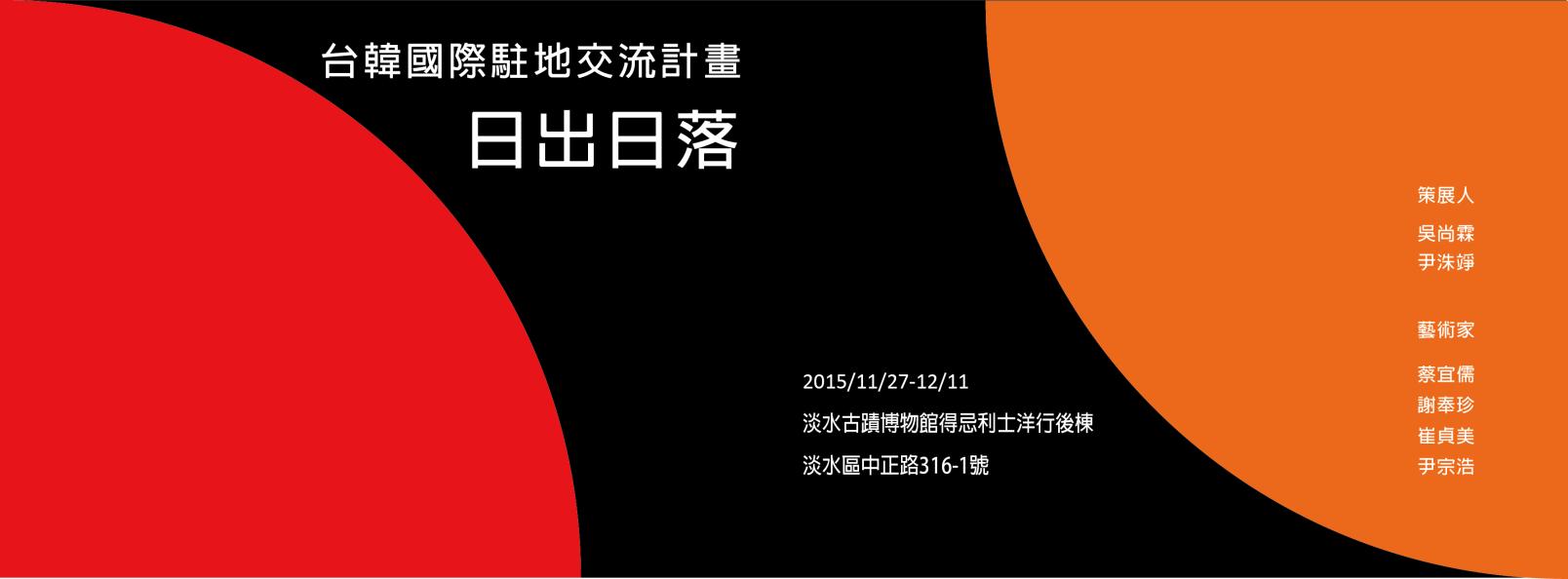 2015 日出日落 – 臺韓國際交流駐地計畫 (成果展)