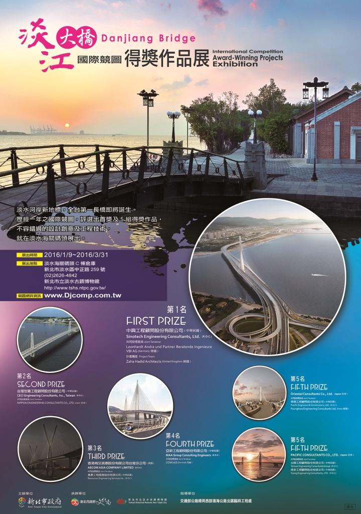 淡江大橋國際競圖展-海關夕照相輝映