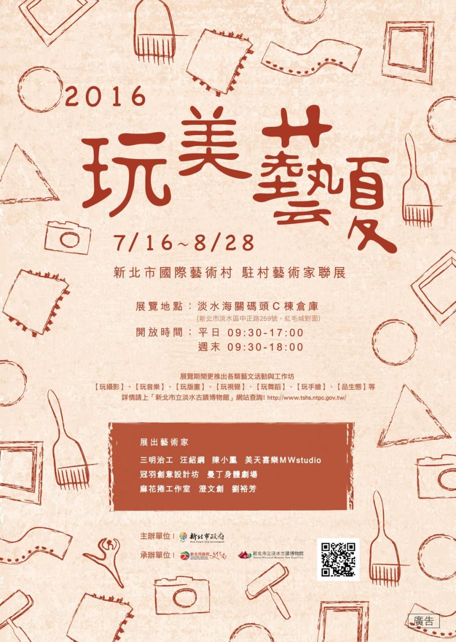 新北市國際藝術村 「玩美藝夏」 駐村藝術家聯展