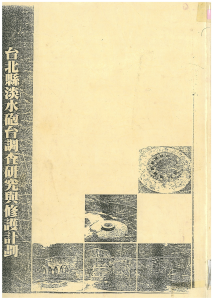 台北縣淡水砲台調查研究與修護計劃