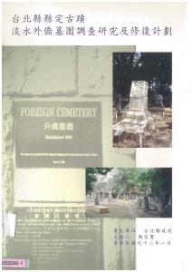 台北縣縣定古蹟淡水外僑墓園調查研究及修復計劃