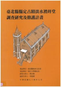 臺北縣縣定古蹟淡水禮拜堂調查研究及修護計畫