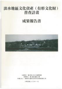 淡水地區文化資產(有形文化財)普查計畫
