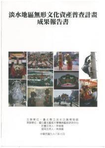 2009淡水地區無形文化資產普查計畫成果報告書