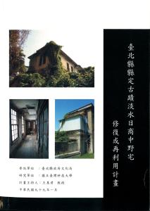 臺北縣定古蹟淡水日商中野宅修復或再利用計畫
