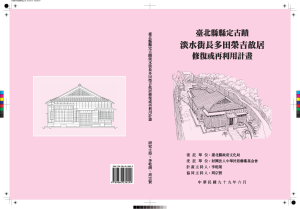 臺北縣縣定古蹟淡水街長多田榮吉故居修復或再利用計畫