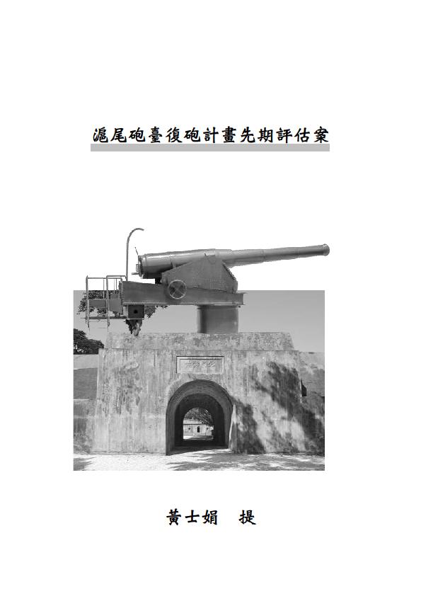 滬尾礮臺復砲計畫先期評估案