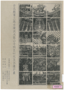 台北縣第三級古蹟淡水龍山寺調查研究暨修復計畫