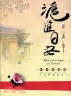 滬道日安—日本年特展