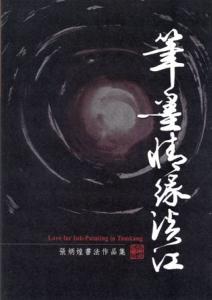 筆墨情緣淡江─張炳煌書法作品集