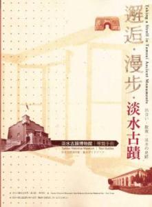 邂逅.漫步.淡水古蹟─淡水古蹟博物館導覽手冊