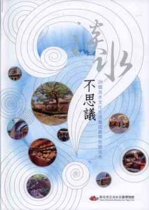 淡水不思議─28個淡水文化生活圈成員帶你遊淡水