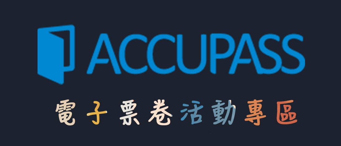 ACCUPASS電子票券