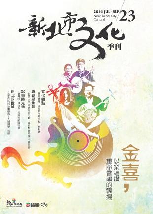 新北市文化季刊第23期