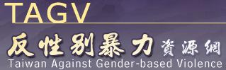 反性別暴力資源網TAGV
