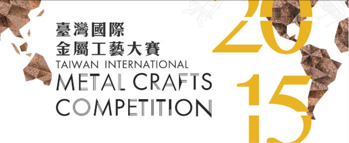 2015臺灣國際金屬工藝大賽(成果電子書)
