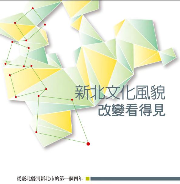 新北文化風貌 改變看得見─從臺北縣到新北市的第一個四年(電子書)