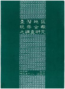 臺灣地區現存古礮之調查研究