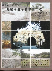 新北市國定古蹟滬尾礮臺子牆修復工程工作報告書
