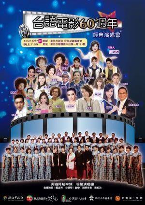 「珍愛台灣台語電影60周年演唱會」