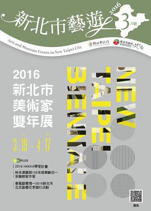 2016年3月《新北市藝遊》