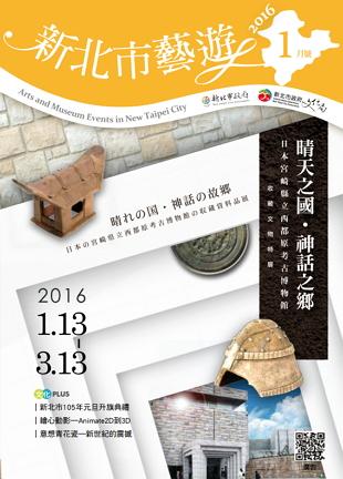 2016年1月《新北市藝遊》