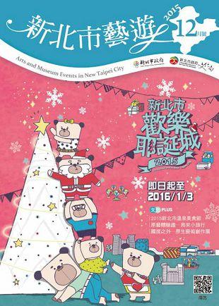 2015年12月《新北市藝遊》