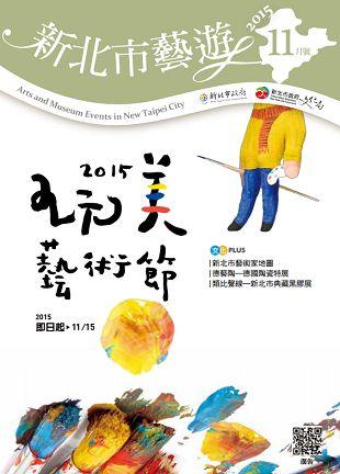 2015年11月《新北市藝遊》