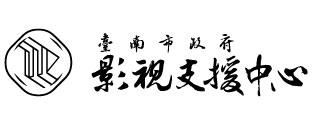 臺南市政府文化局影視支援中心