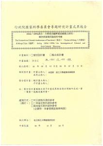 1860s~1890s淡水、大稻埕及艋舺殖民建築之研究:殖民與後殖民論述的考察