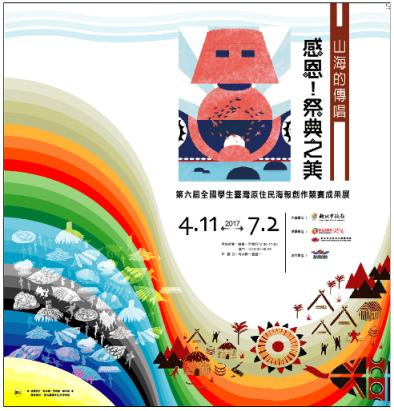 感恩!祭典之美-第六屆全國學生臺灣原住民海報創作競賽成果展