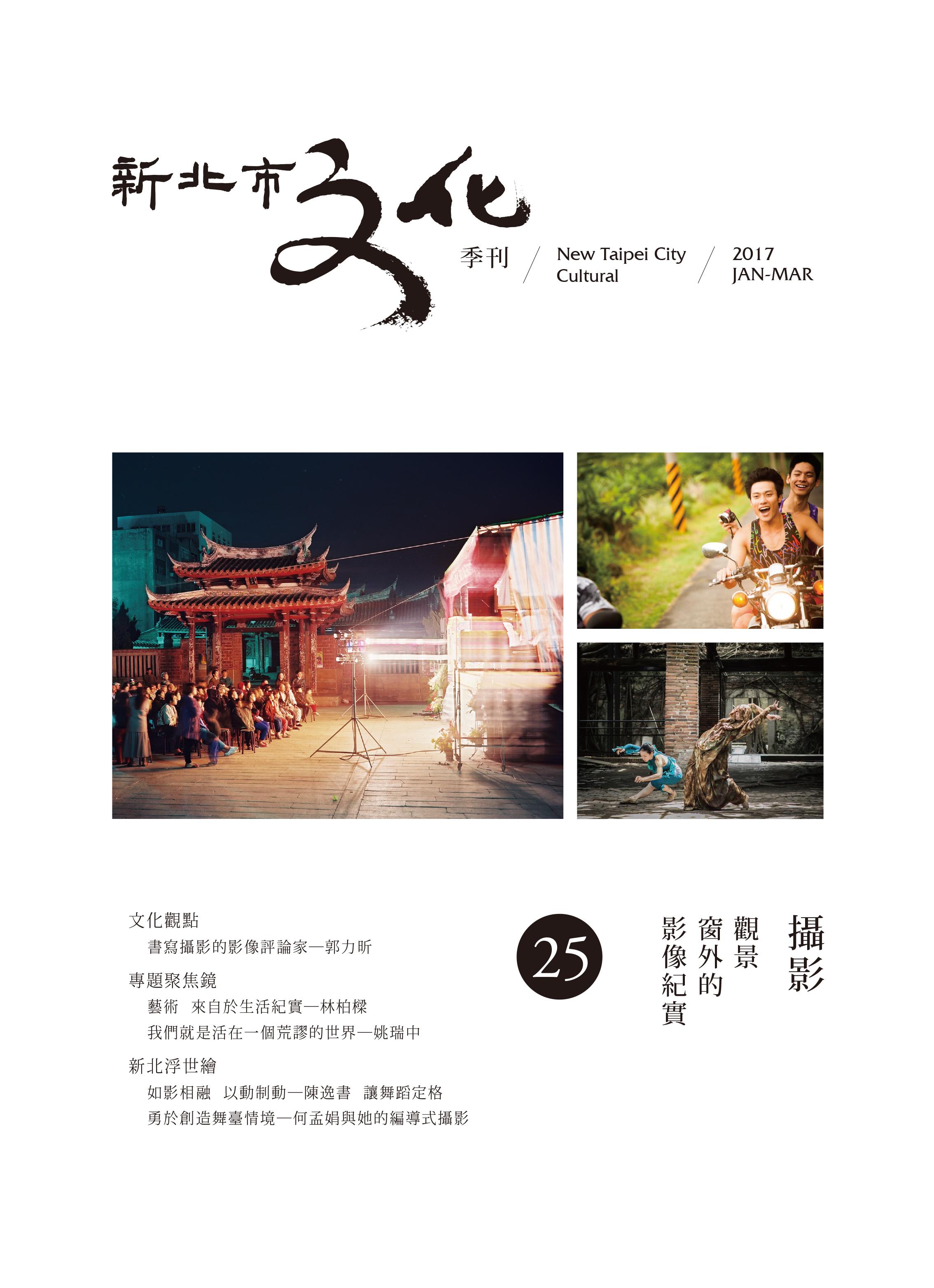 新北市文化季刊第25期