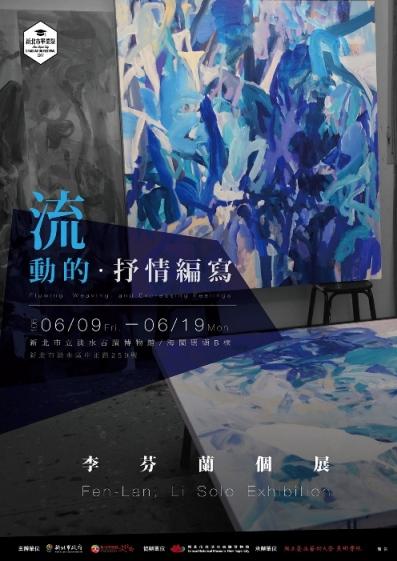 流動的抒情編寫─國立臺北藝術大學美術學系李芬蘭個展