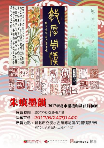 朱痕墨韻─2017新北市擺接印社聯展