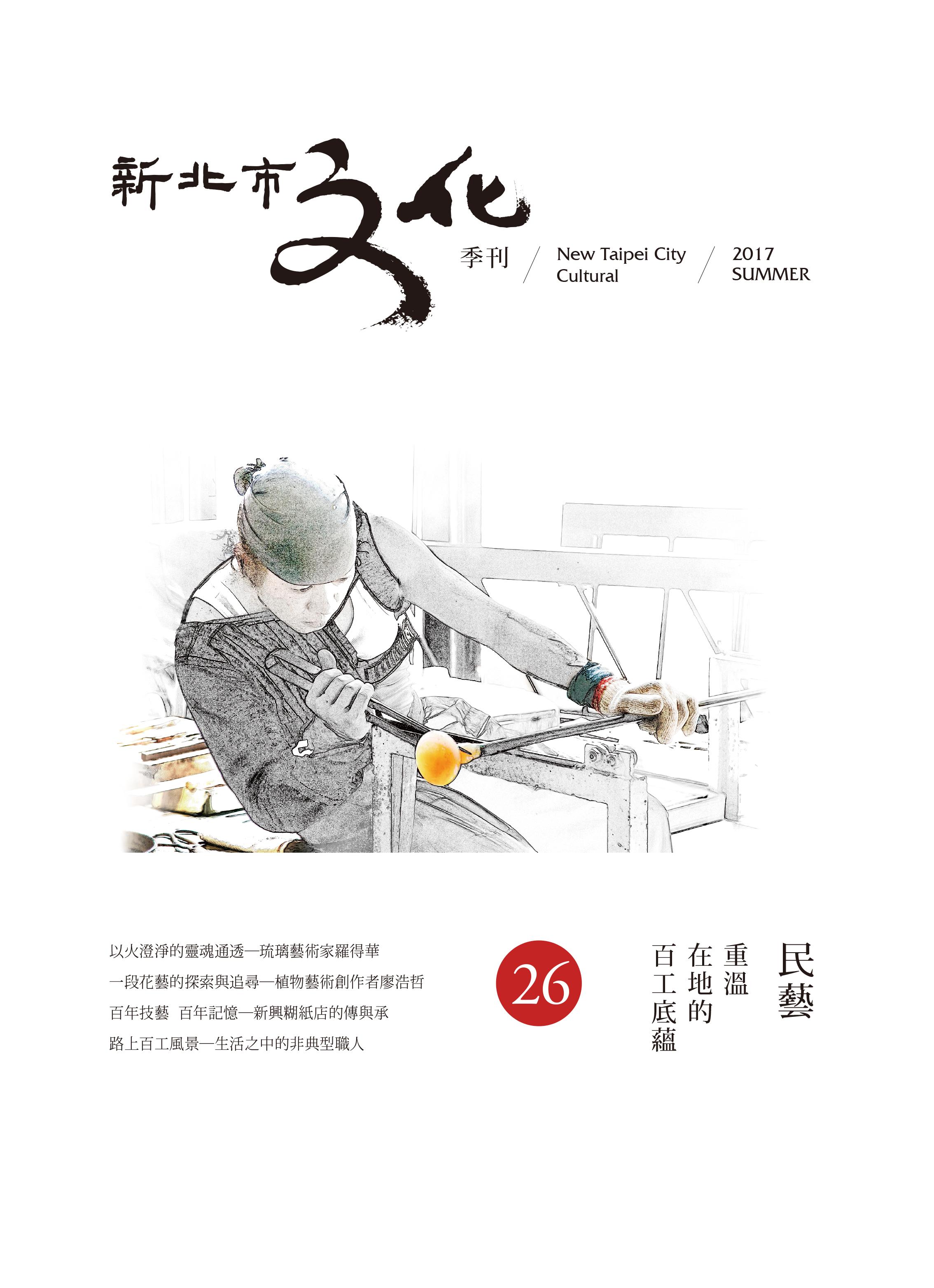 新北市文化季刊第26期