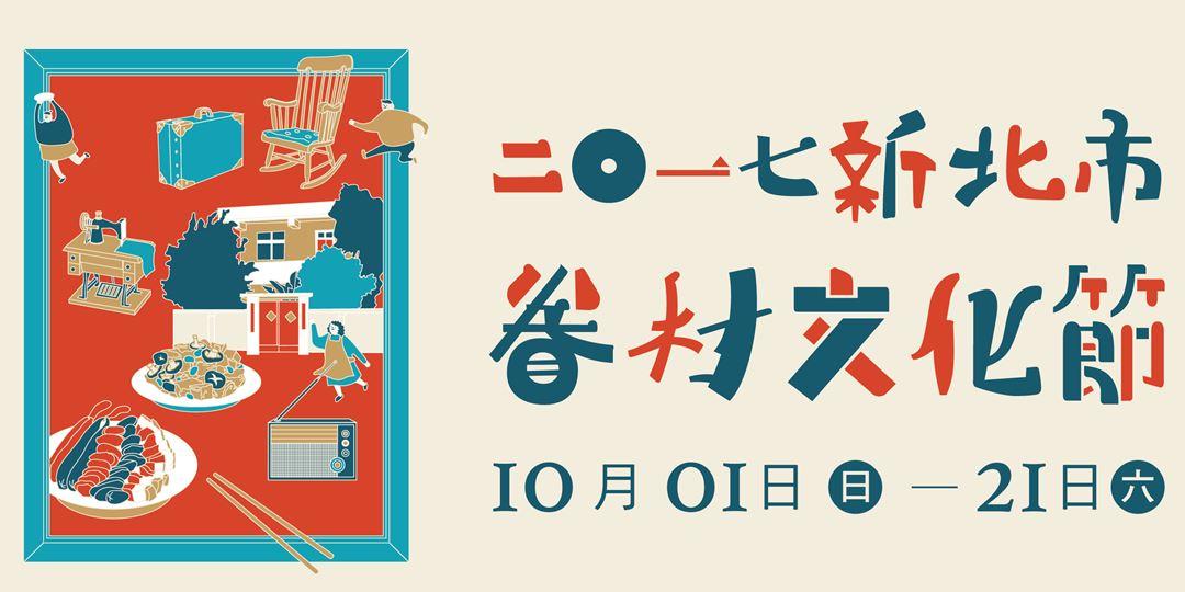 新北文青 本週(10/13-10/19)藝文精選