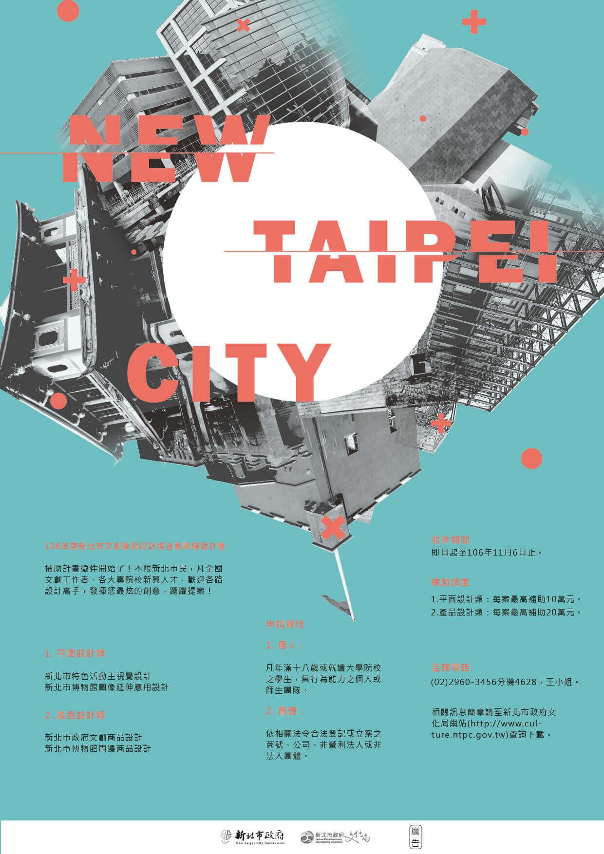 「106年度新北市文創藝術、設計媒合產業補助計畫」徵件中!