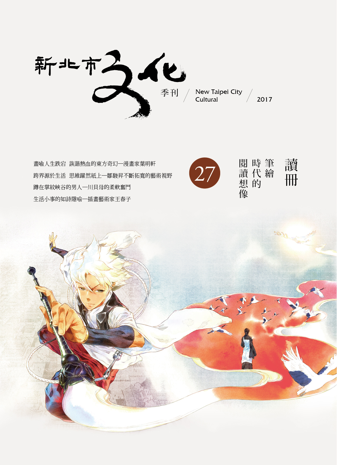 新北市文化季刊第27期