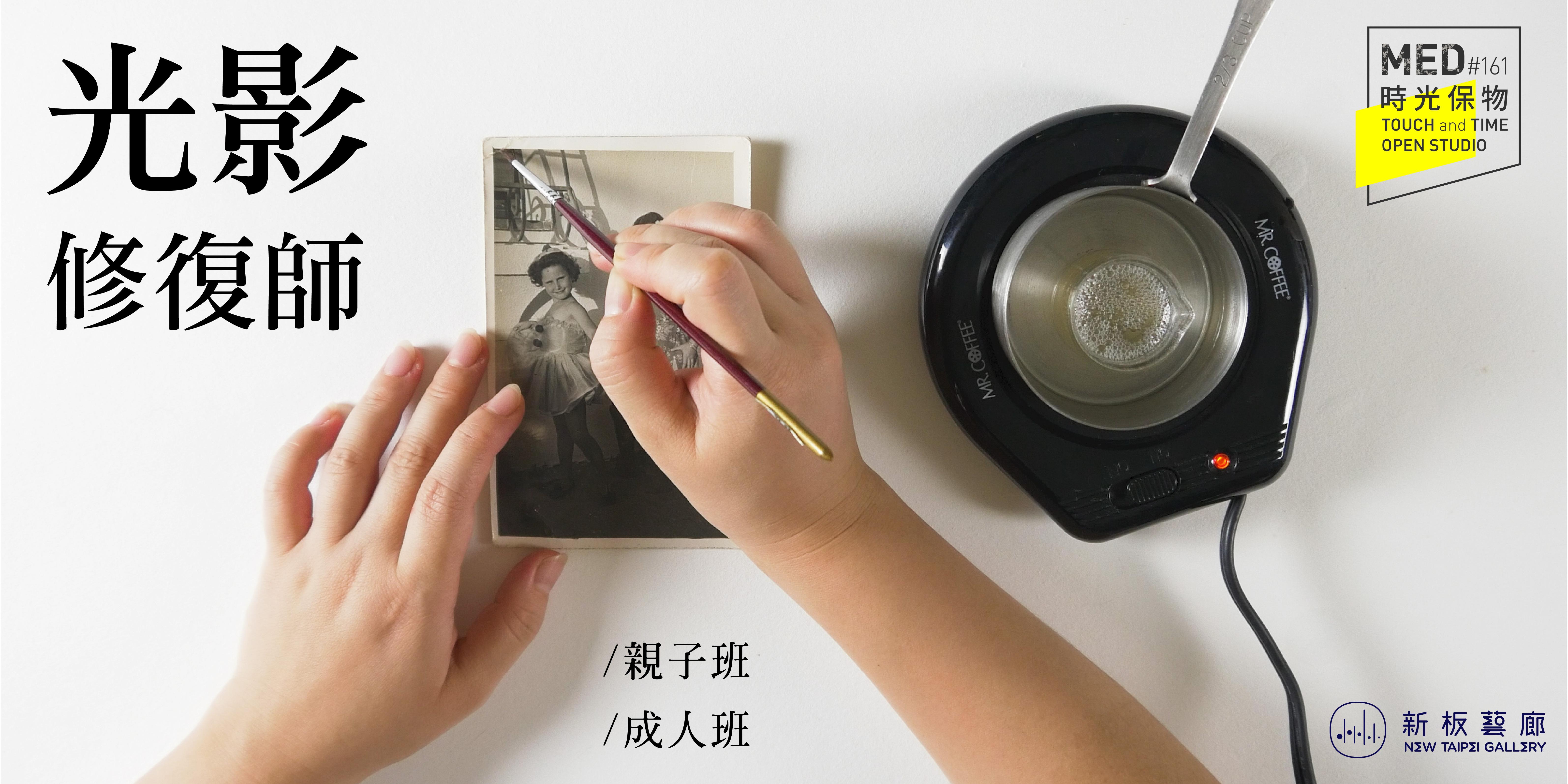修光補影-光影修復師