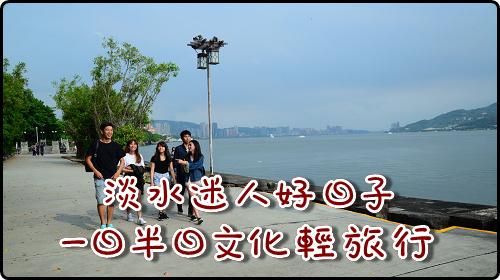 淡水迷人好日子-一日半日文化輕旅行