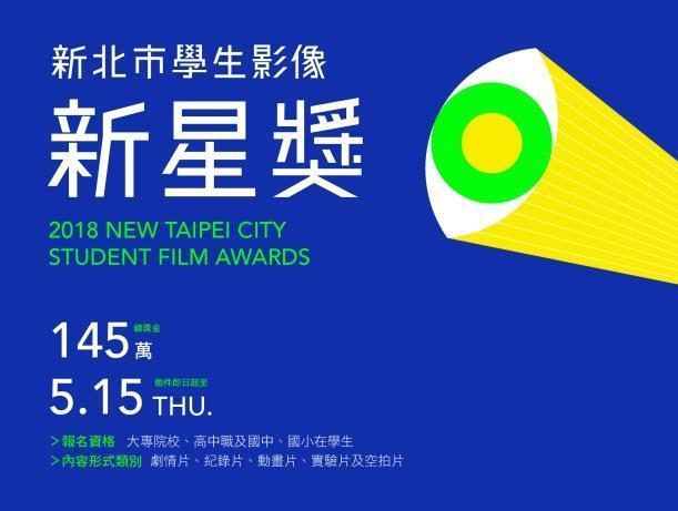 2018學生影像獎開始徵件