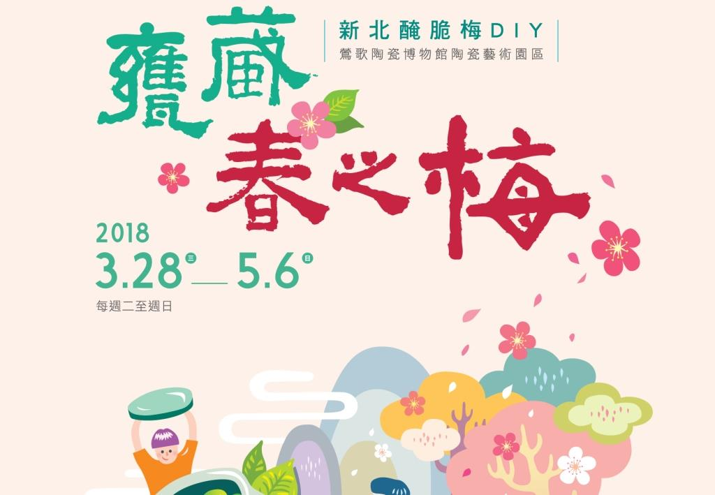 新北文青 本週藝文精選(3/2-3/8)