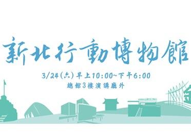 藝文新鮮事(3/23-3/29)
