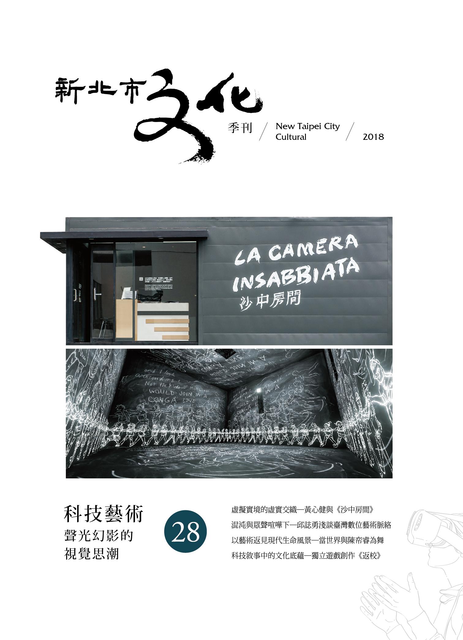 新北市文化季刊第28期
